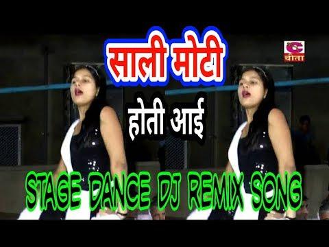 साली मोटी होती आवे! Stage dance ! Haryanvi dj remix song ! Sali moti Hoti hove!