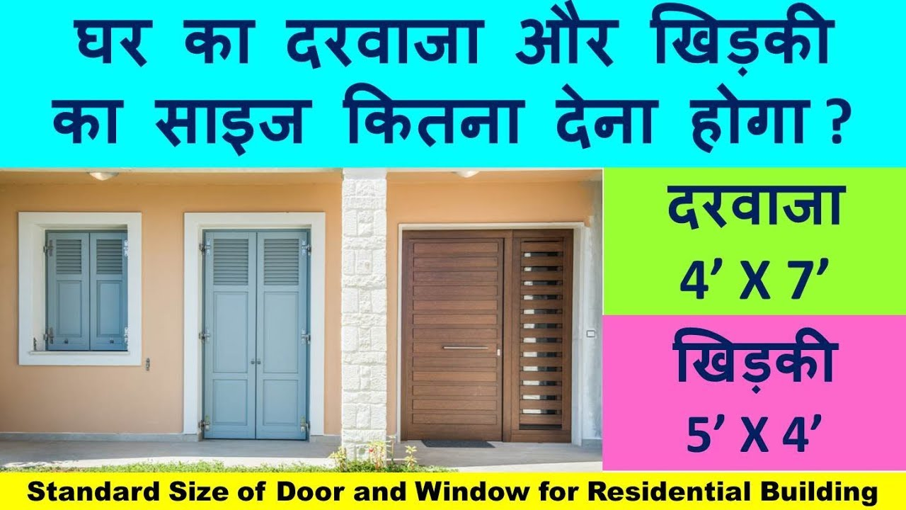 Standard Size of Door and Window for Residential Building   दरवाजा और  खिड़की का साइज