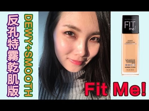 Maybelline  FIT ME 水光奇蹟粉底液分享 DEWY+SMOOTH thumbnail
