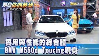 實用與性能的綜合體 BMW M550d Touring現身! 《夢想街57號 預約你的夢想 精華篇》20190813 李冠儀 謝騰輝 Rick 蔡崑成 林大維