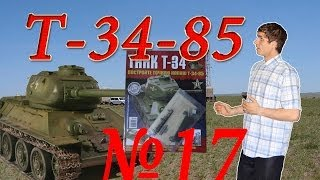 Танк Т-34-85. Сборка модели. Обзор журнала №17. Зимняя война.
