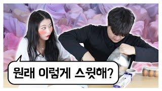남녀가 파트너를 바꾸면 생기는 일ㅋㅋㅋㅋㅋㅋㅋㅋ(feat.머랭쿠키 만들기)