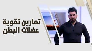 تمارين تقوية عضلات البطن - أحمد عريقات