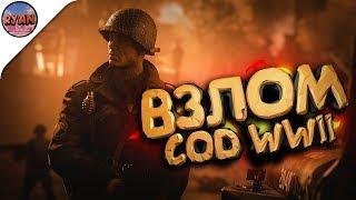 ГДЕ СКАЧАТЬ ПИРАТКУ Call of Duty WWII