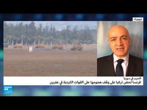 فرنسا تدعو لعقد اجتماع عاجل لمجلس الأمن بشأن الهجوم التركي على عفرين  - نشر قبل 2 ساعة
