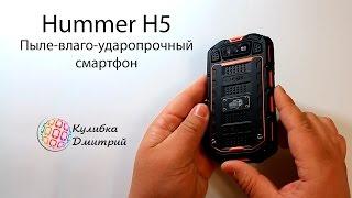 Hummer H5 Пыле-влаго-ударопрочный смартфон . 2 ядра MTK 6572 . 4