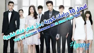 افضل 10 مسلسلات كورية رجل غني فتاة فقيرة / Top 10 Korean Dramas Rich Man Poor Girl