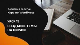 Курс по WordPress | Урок 15 Создание темы на Unyson | Академия вёрстки