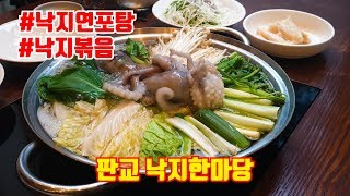 분당 맛집 판교 낙지연포탕&낙지볶음