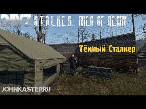 Тёмный Сталкер ☢ S.T.A.L.K.E.R.: Area Of Decay ☢ DayZ S.T.A.L.K.E.R. [4k]