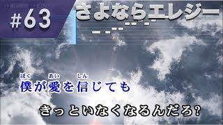 さよならエレジー / 菅田将暉 カラオケ【歌詞・音程バー付き / 練習用】