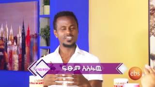 Interview With Director ,Writer Fistume Asefaw part 1- የቃለመጠይቅ ቆይታ ከፀሃፊው እና ዳሬክተር ፍፁም አስፋው ክፍል 1
