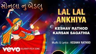 Lal Lal Ankhiya - Official Full Song | Sonla Nu Bedlu |Keshav Rathod | Karsan Sagathia