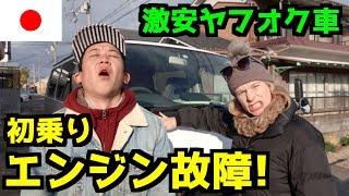 【撃沈】自作キャンピングカー初乗りでエンジンぶっ壊れる! thumbnail