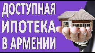 Ипотека в Армении в 2018 году