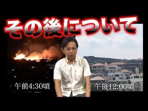 【報告】首里城で火災発生、その後についてとこれまでの首里城の歴史をちょっと【沖縄県那覇市首里】