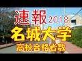 【速報】名城大学 2018年(平成30年) 合格者数高校別ランキング