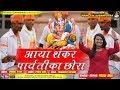 Aaya Shankar Parvati Ka Chhora   POOJA BHIL   आया शंकर पार्वती का छोरा   Ganpati New Song 2018
