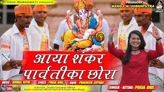 Aaya Shankar Parvati Ka Chhora | POOJA BHIL | आया शंकर पार्वती का छोरा | Ganpati New Song 2018