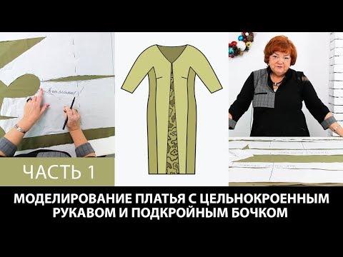 Моделирование платья с цельнокроеным рукавом подкройным бочком и вставками из другой ткани Часть 1