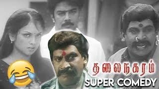 Thalai Nagaram – Vadivelu Naai Shankar Comedy | Sundar C, Jyothirmayi, Vadivelu