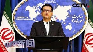 [中国新闻] 伊朗威胁将进一步中止履行伊核协议 伊朗外交部:美国根本不想谈判 | CCTV中文国际