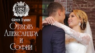 Отзыв Александра и Софии   Свадьба в Green House (Тюмень)