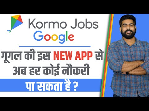 Latest Job App by Google India | Kormo App Review | Work from Home Jobs | 12th Pass | Graduate | Job