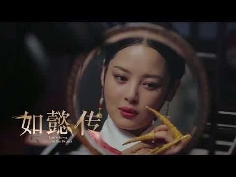 《如懿傳》第17集精彩預告 - YouTube