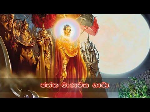 Jaththa Manawaka Gatha - ඡත්ත මානවක ගාථා (MKS)