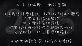 【串燒】2016年人氣廣東歌回顧