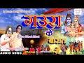 #Shailesh_Sawariya Kanwar Geet || गउरा के बारात में || Gaura Ke Barat Me|| Super Hit Bol Bam Dj2019