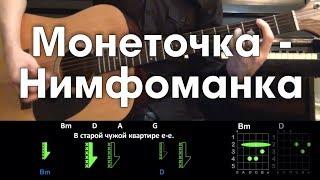 Монеточка - Нимфоманка РАЗБОР ПЕСНИ АККОРДЫ И БОЙ