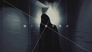 歪-HIZUMI- 1st E.P.より さよなら Music Video 撮影 Vanvee 2018.10.12...