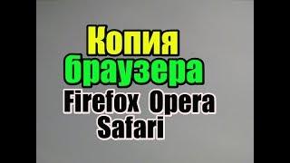 Как сделать резервную копию браузеров Firefox Opera Safari