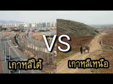 13 ความแตกต่างระหว่างเกาหลีเหนือ vs เกาหลีใต้หลังจากแยกประเทศมา 70 ปี | EP5
