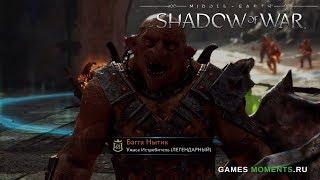 Рэп Орков из Middle-earth: Shadow of War