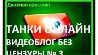 Танки Онлайн - видеоблог без цензуры№3