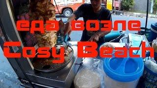 Еда возле Cosy beach декабрь 2015 Таиланд Pattaya(Еда возле Cosy beach декабрь 2015 Таиланд Pattaya Небольшая нарезка еды собранная из разных видео снятых в Тайланде...., 2016-02-15T06:52:24.000Z)