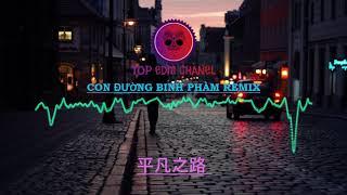 Con Đường Bình Phàm Remix 1 Hour - 平凡之路 Remix 1 Hour   Tik Tok Music