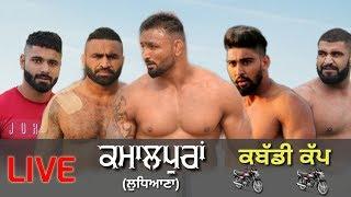 🔴🔴 [Live] KamalPura ( Raikot ) Kabaddi Tounament || 08 Jan 2019