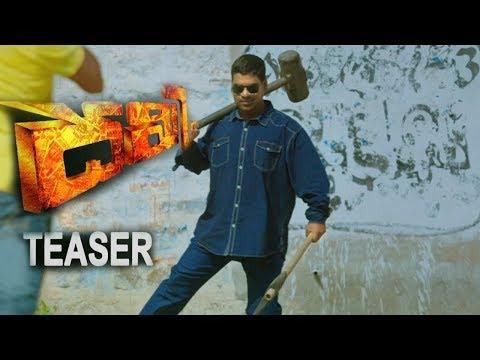 Dhamki Telugu Movie Official Teaser | Ajay | Bithiri Sathi | Rajith | Trishalasha | Tollywood Nagar