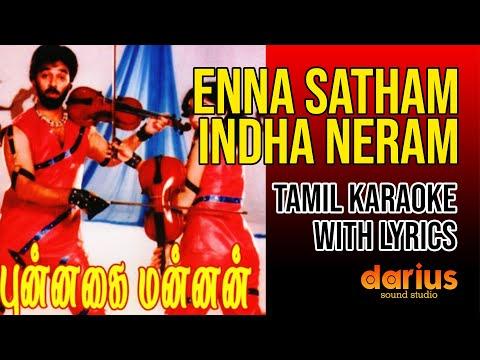 Punnagai Mannan 1986   Enna Satham Indha Neram Karaoke Song   Tamil Lyrics   Ilaiyaraaja