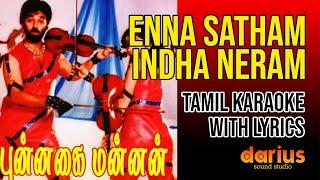 Punnagai Mannan 1986 | Enna Satham Indha Neram Karaoke Song | Tamil Lyrics | Ilaiyaraaja