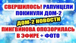 ДОМ 2 НОВОСТИ НА 6 ДНЕЙ РАНЬШЕ – 13 мая 2019 (13.05.2019)