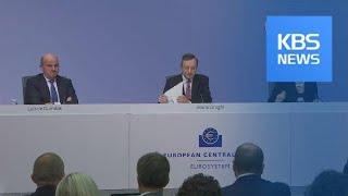 ECB, '마이너스' 예금금리 더 낮춰…트럼프, 또 금…