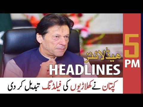 ARY News Headlines | 5 PM | 11 December 2020