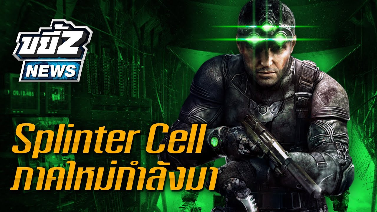 ขยี้Z News   ฝันที่เป็นจริง!? Splinter Cell ภาคใหม่ กำลังพัฒนา