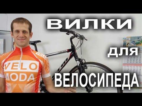 Сравнение вилок для велосипедов - обзор для новичков