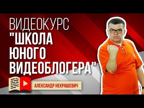 Курс «Школа юного видеоблогера»